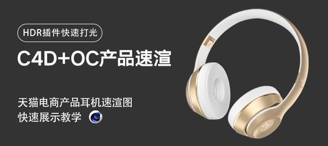 C4D-天猫电商产品耳机素渲图建模渲染快速展示教学【电商设计师】