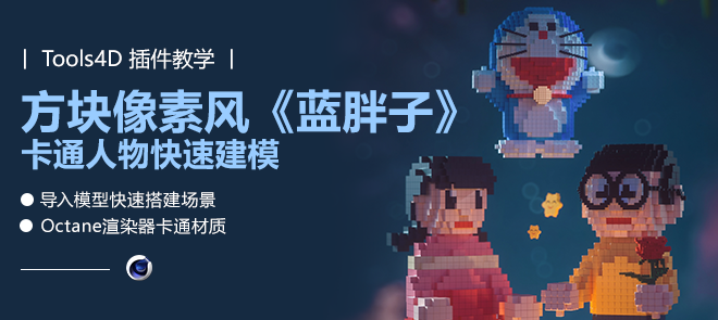 C4D 你也能做的《蓝胖子》方块像素风场景案例教学【插件教学】