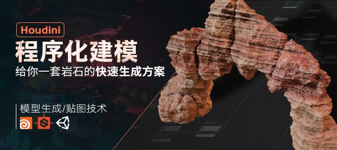 Houdini+SD程序化建模演绎《岩石资产》系统教学【建模新思路】