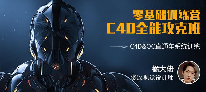 C4D全能攻克班-零基础训练营【直播|课后辅导】