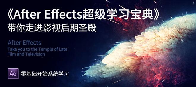 带你走进《After Effects超级学习宝典》影视后期圣殿