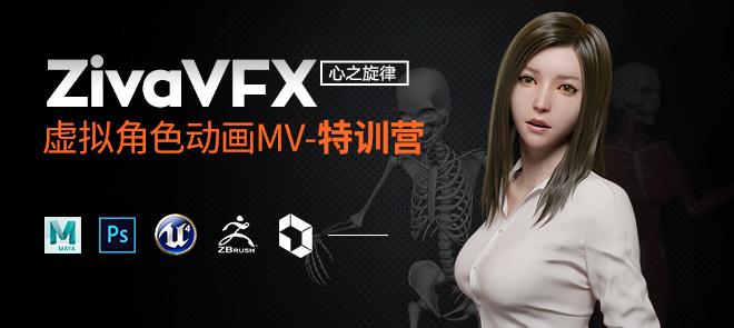 【已開課】虛擬角色MV《心之旋律》-ZivaVFX&UE4動畫制作特訓營