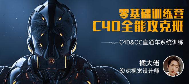 【即將開課】C4D全能攻克模塊實戰營-【基礎班01】