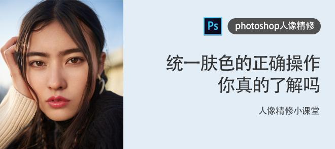 photoshop人像精修-统一肤色小课