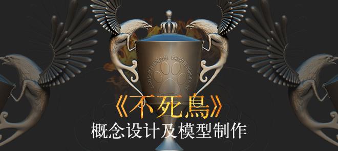 獎杯設計《不死鳥》概念設計及模型制作教程【案例講解】