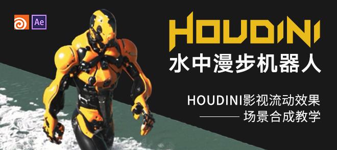houdini流动特效+场景合成——水中漫步机器人【实战讲解】
