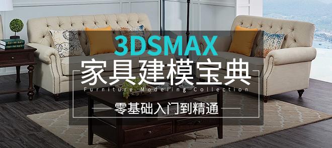 零基礎入門到精通《3Dmax家具建模寶典》45小時系統教學【實時答疑】