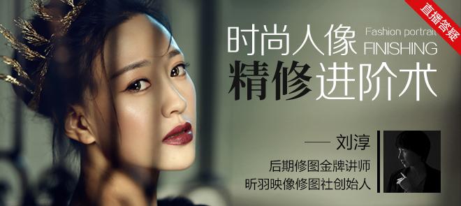 中国商业修图金牌讲师教你—时尚人像精修术【直播答疑服务】