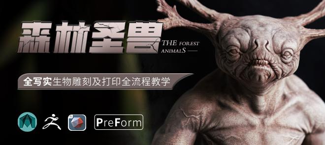 全写实生物手办《森林圣兽》雕刻及3D打印全流程教学【实名认证】