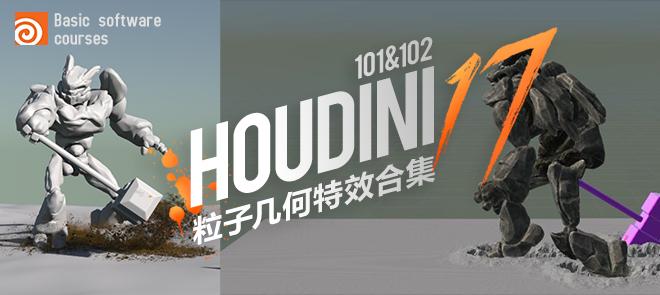 Houdini 17:101&102—粒子幾何特效合集