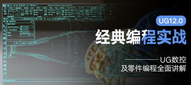 《UG12.0 CNC编程》150小时从软件基础到实战演练系统教程【多零件讲解|答疑】