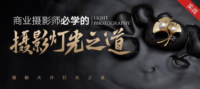 系統布光教學《大片燈光》之商業攝影高手之道【實戰講解】