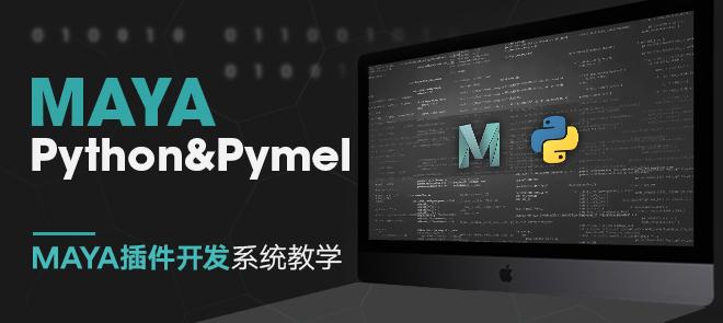 Python & Pymel-MAYA插件开发系统教学【正版 中字】
