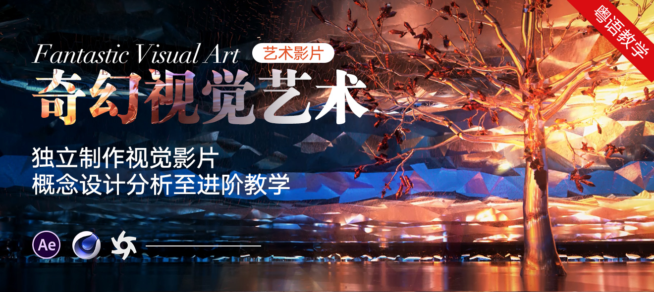 C4D+AE【奇幻视觉艺术】独立制作视觉影片【粤语中字】