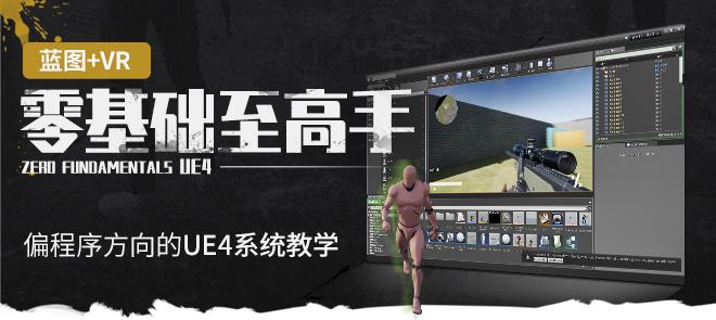 虛幻引擎4(UE4)藍圖VR零基礎至高手系統教學(偏程序方向)【售后解惑】