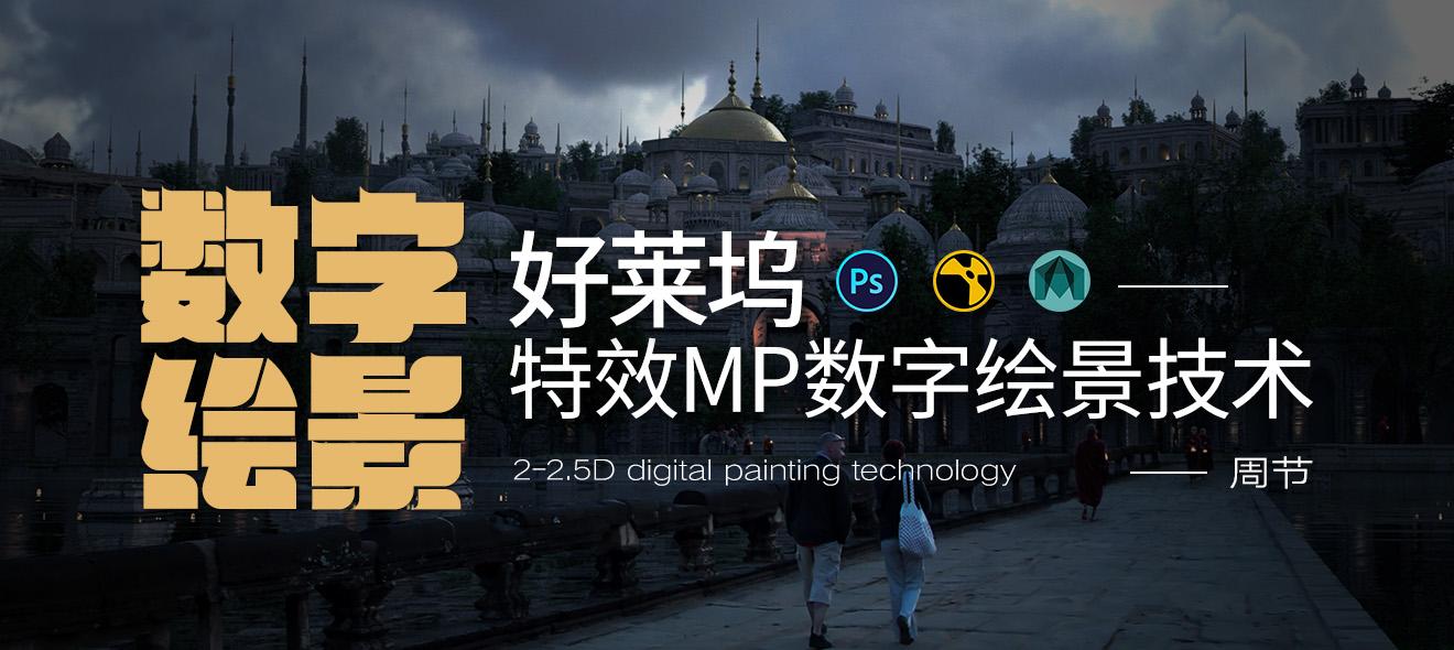 MP數字繪景技術—好萊塢特效數字繪景工作實戰技能