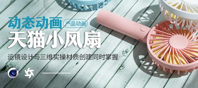 C4D+AE 动态设计小风扇产品动画演绎【产品动画】【新手方向】