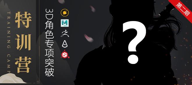 [第二期]-黃惠峰3D角色專項突破特訓營【特訓營|直播】