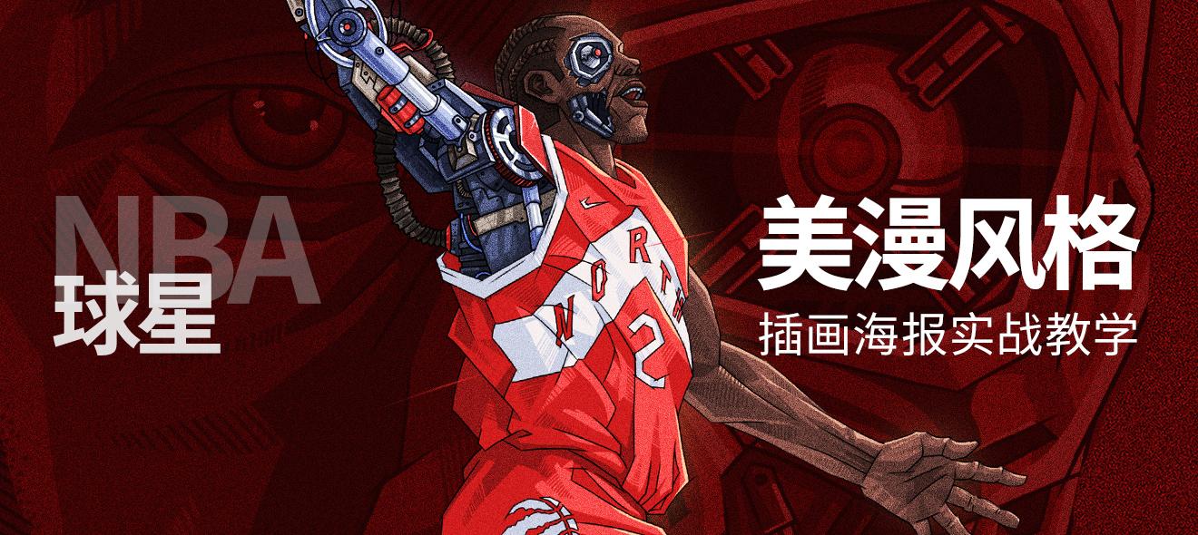美漫風格《NBA球星》插畫海報實戰教學【人體結構】