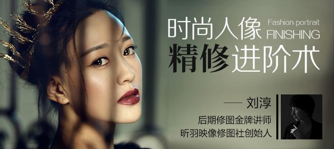 中国商业修图金牌讲师教你—时尚人像精修术【售后答疑】
