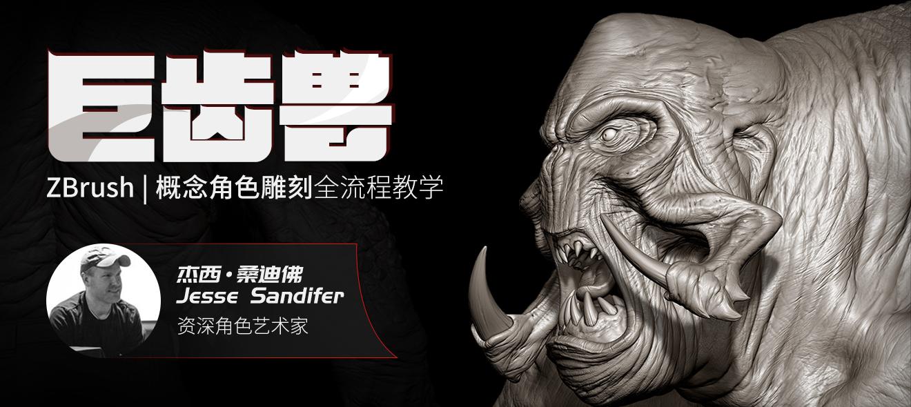 概念角色雕刻《巨齒獸》-Zbrush工作全流程【實名認證】