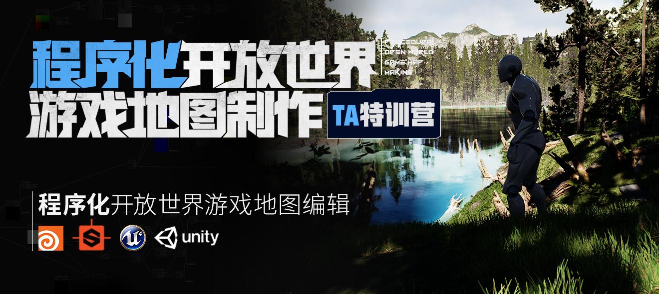 TA程序化地編特訓營-開放世界程序化游戲地圖技術【特訓|直播】