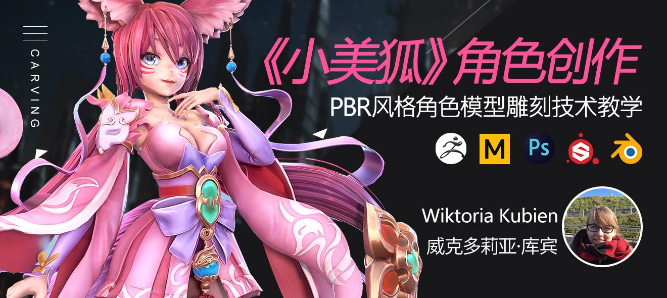 《小美狐》PBR风格角色模型雕刻技术教学【案例讲解】