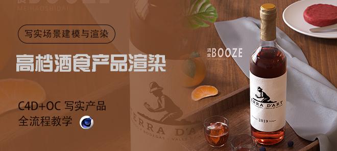 C4D 高档酒食产品写实渲染【OC渲染】【基础教学】