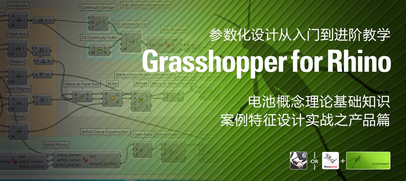 Grasshopper基礎拓展與建模邏輯思維訓練【入門進階|答疑|產品方向】