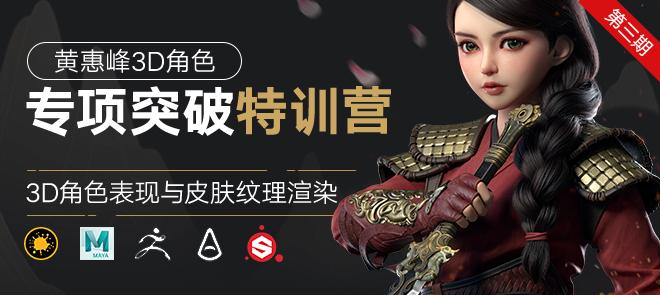 [第三期]-黄惠峰3D角色专项突破特训营【特训丨直播】