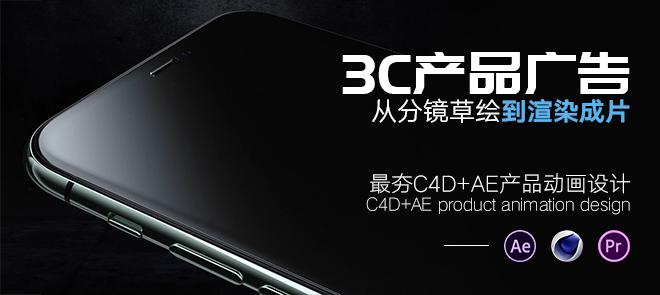 C4D+AE產品動畫設計《3C產品廣告大片》從分鏡草繪到渲染成片系統教學【單挑影視達人】