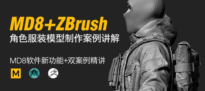 MD8 + ZBrush高模角色制作流程教学【案例实战】