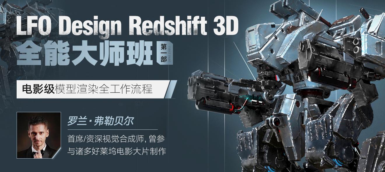 LFO Design Redshift 3D 全能大師班 | 第一部【正版|中字】