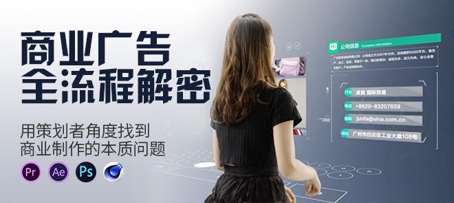 商业影视广告案例-全流程教学