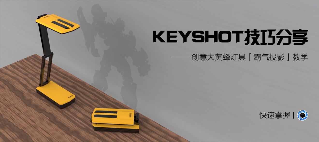 Keyshot创意大黄蜂灯具霸气投影教学【技巧分享】