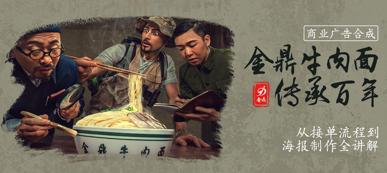 广告合成《金鼎牛肉面传承百年》从接单流程到海报制作