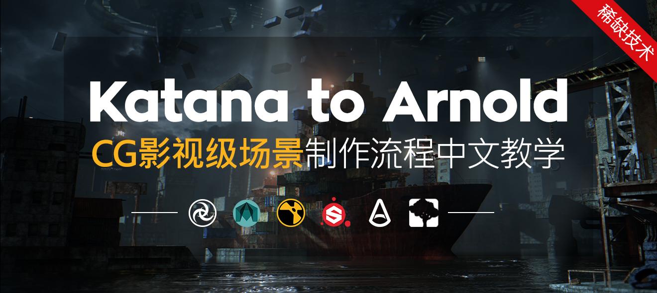 Katana to arnold中文教学—CG影视级场景制作流程