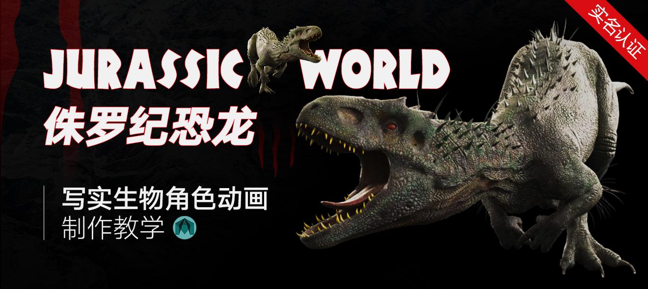 影视动画《侏罗纪》两足类-恐龙动画制作教程【案例实操】