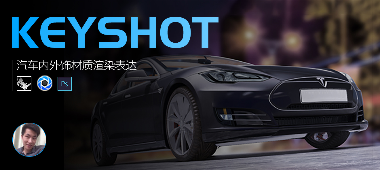 全流程汽车内外饰Keyshot渲染效果多角度表达【展UV|自带HDR布光】