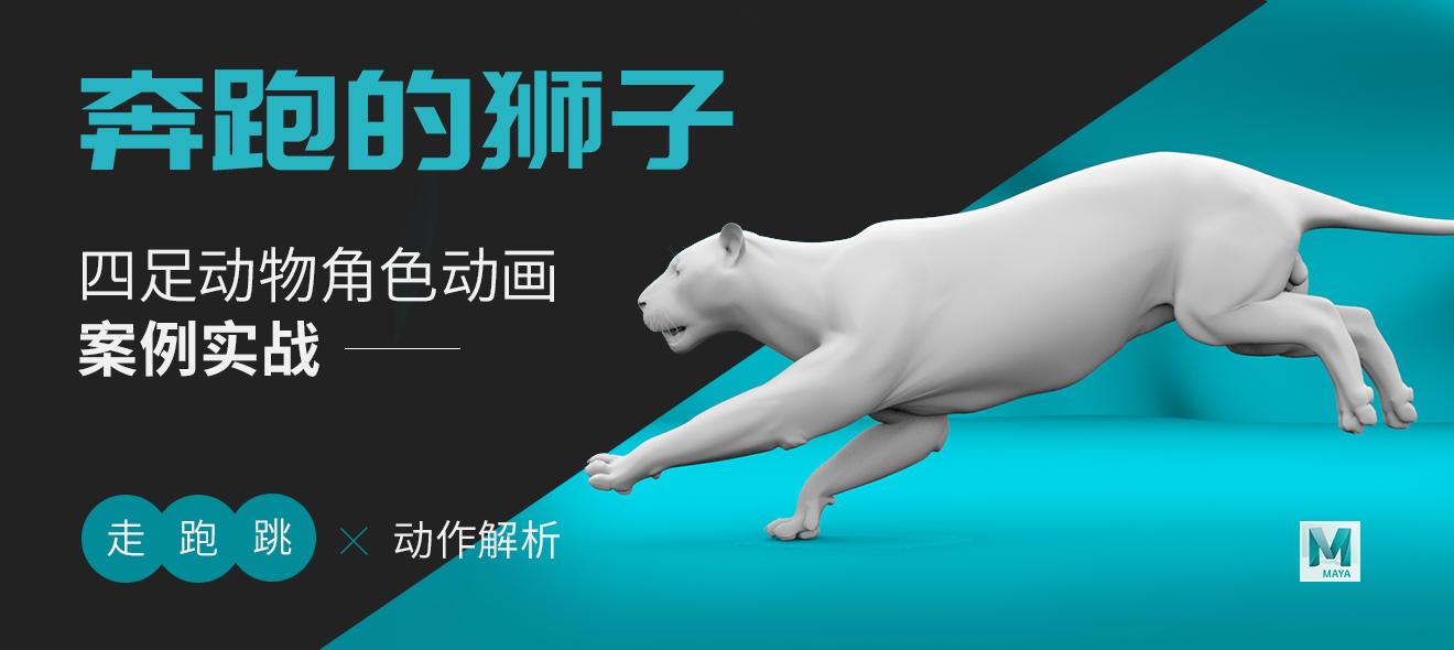 四足角色動畫《奔跑的獅子》生物動作詳解教學【案例實戰】