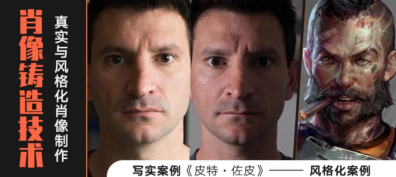 CGMA大师课程-写实与风格化男性头像造型与表情制作教学【案例实操】