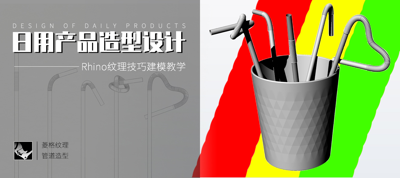 RHINO菱格纹理产品运用及曲面流动案例解析