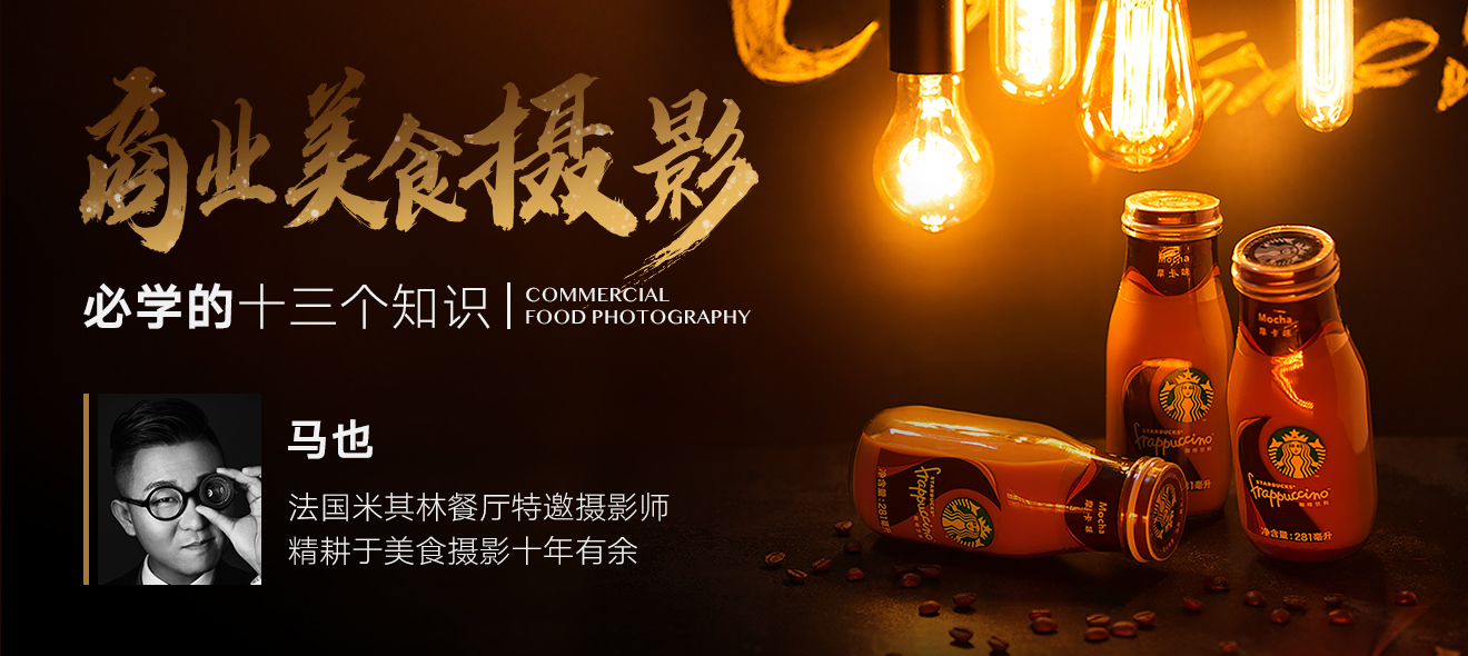 食攝馬也的高端商業美食攝影【大咖秘籍】
