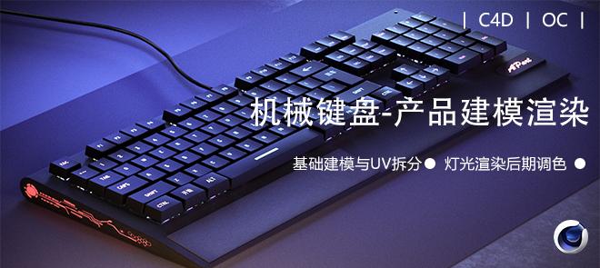 C4D+OC《機械鍵盤》-產品建模渲染【案例實戰】