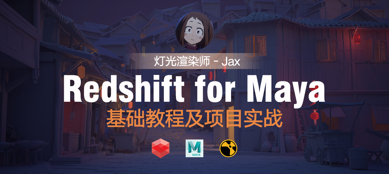 redshift for maya-基礎教程及項目實戰