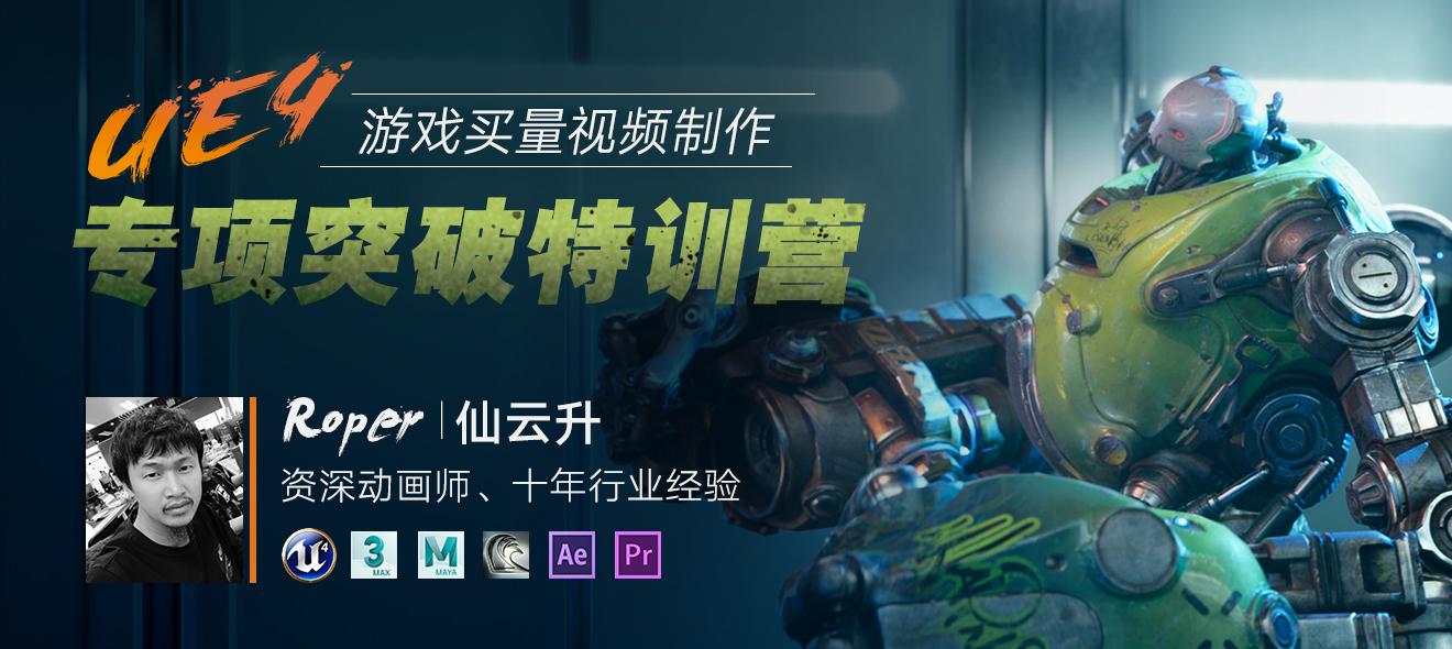 UE4《游戏买量视频》专项突破特训营【实名验证】