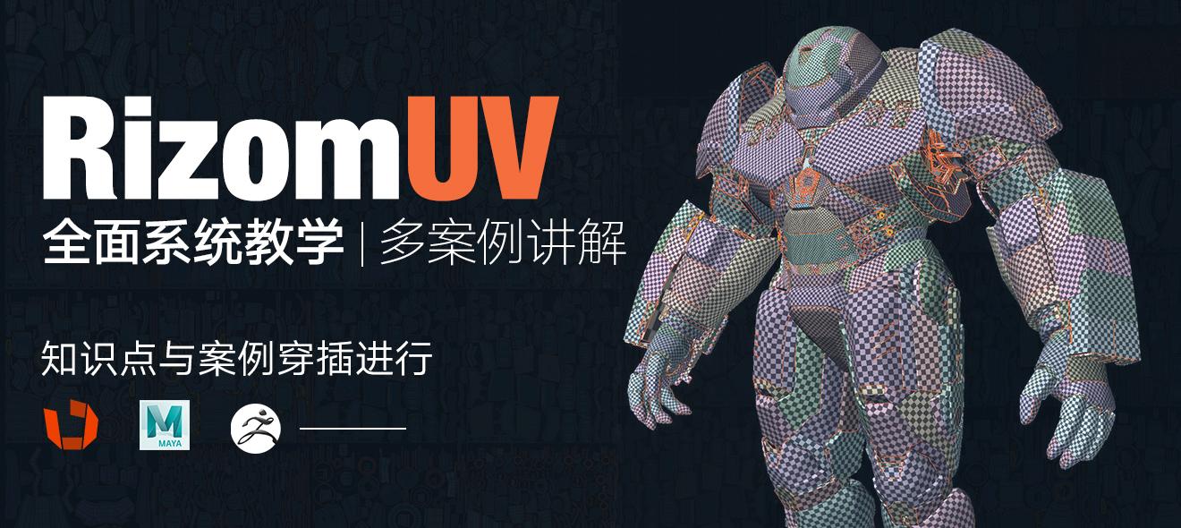 《RizomUV全面系統教學》-CG影視動畫級【案例講解】