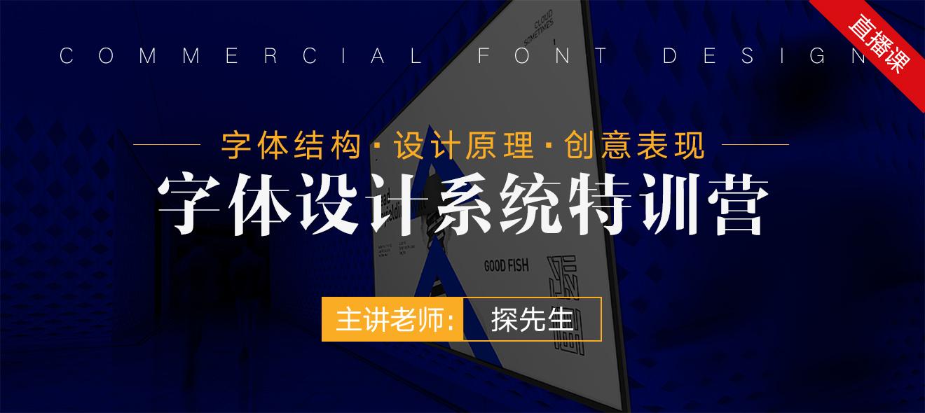 【新课优惠】字体设计系统特训营【特训|直播】
