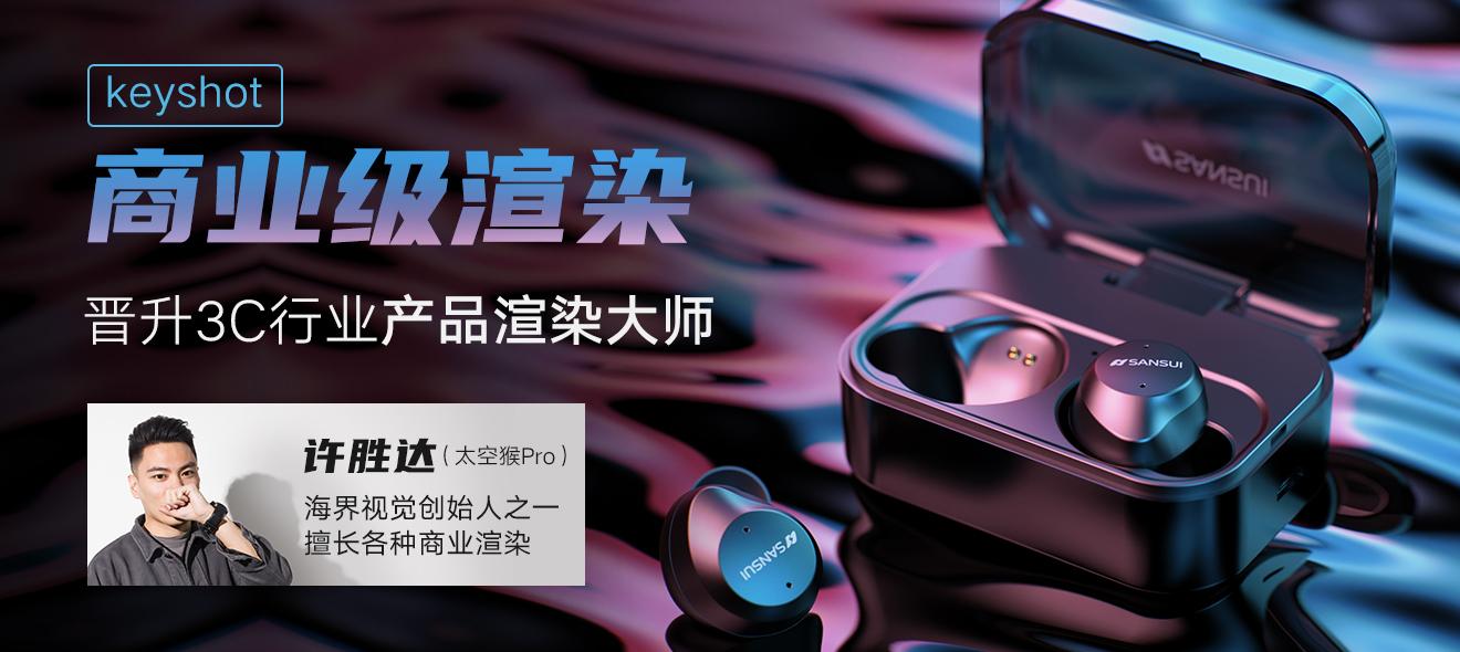 3C类产品-keyshot商业级案例渲染【案例实战】