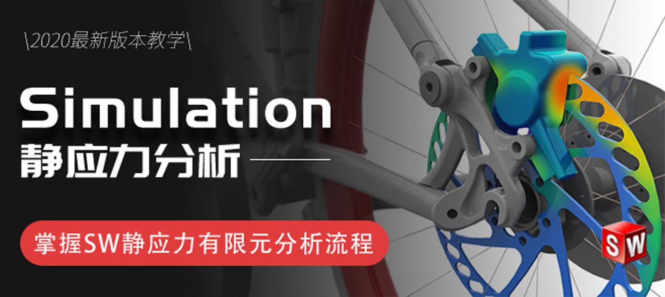SolidWorks Simulation 静应力分析【基础铺垫|案例实战】